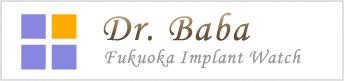 Dr.Baba福岡インプラントWatch
