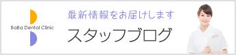 福岡ばば歯科インプラント・顎関節症治療センター新スタッフブログ