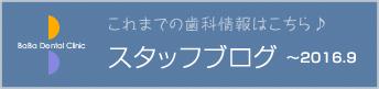 福岡ばば歯科インプラント・顎関節症治療センター旧スタッフブログ