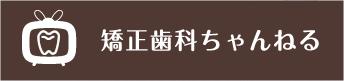 福岡|矯正歯科ちゃんねる